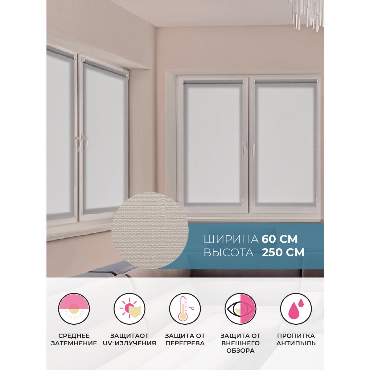 Рулонная Ора Decofest Апилера 60Х250 Цвет Серый