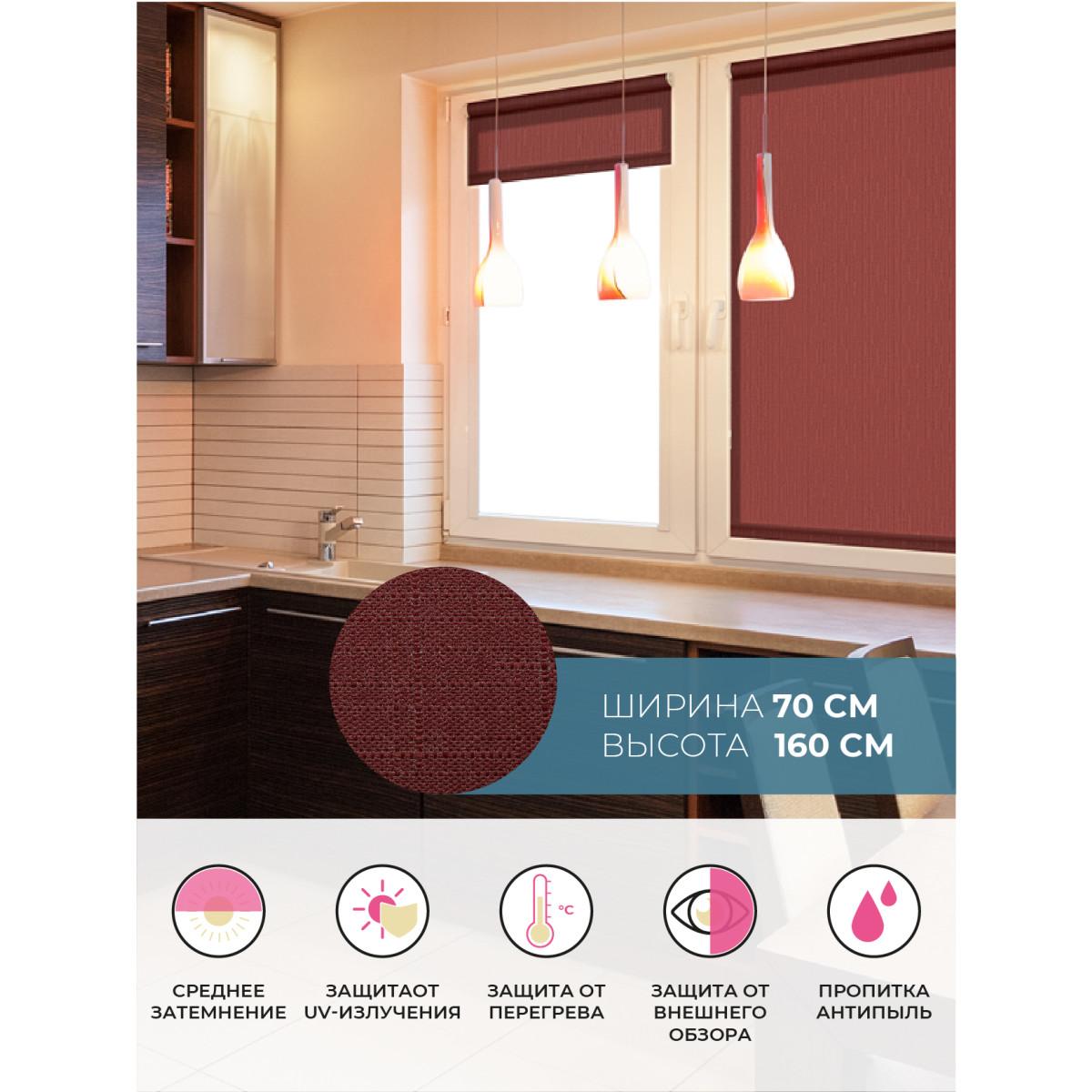 Рулонная Ора Decofest Апилера 70Х160 Цвет Бордовый