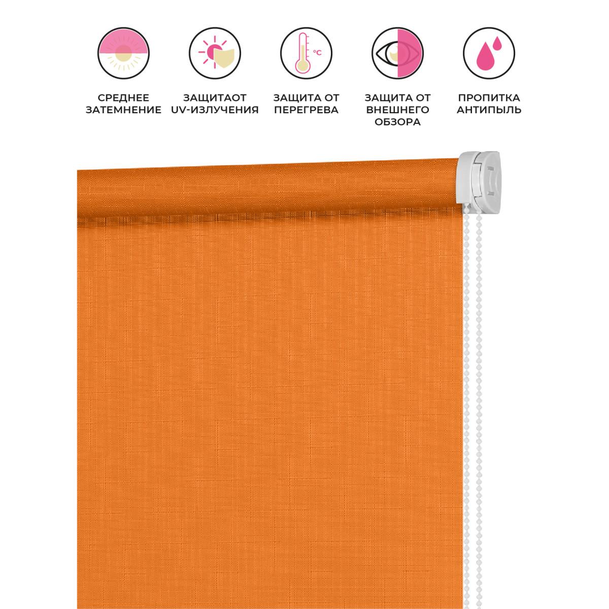 Рулонная Ора Decofest Апилера 70Х160 Цвет Оранжевый