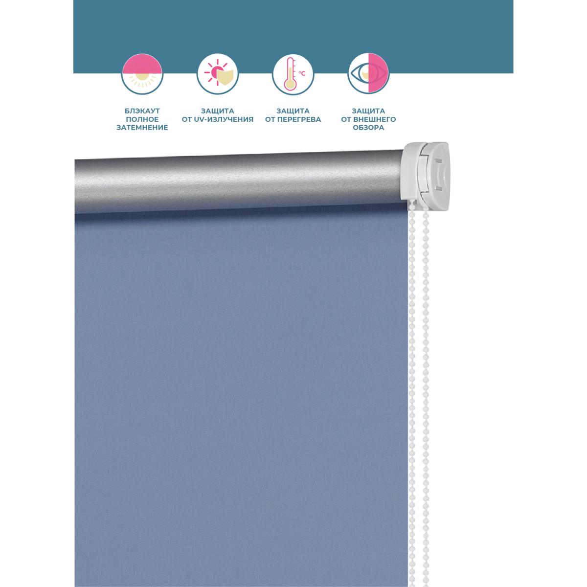 Рулонная Ора Decofest Блэкаут Плайн 100Х160 Цвет Синий