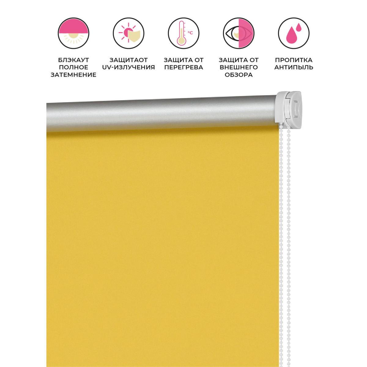 Рулонная Ора Decofest Блэкаут Плайн 40Х160 Цвет Желтый