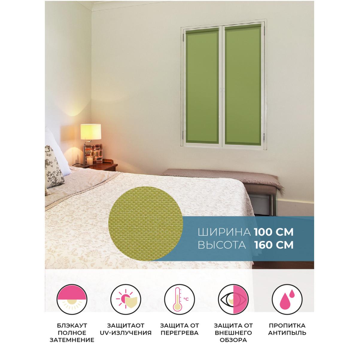 Рулонная Ора Decofest Блэкаут Плайн 100Х160 Цвет Зеленый