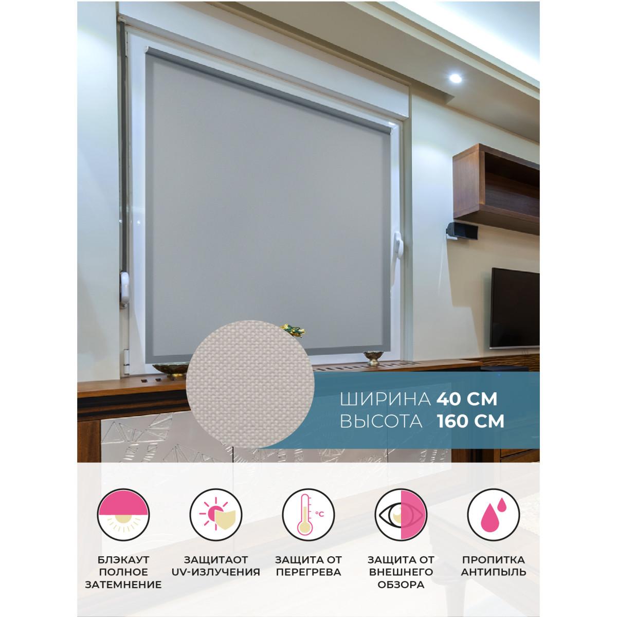 Рулонная Ора Decofest Блэкаут Плайн 40Х160 Цвет Серый