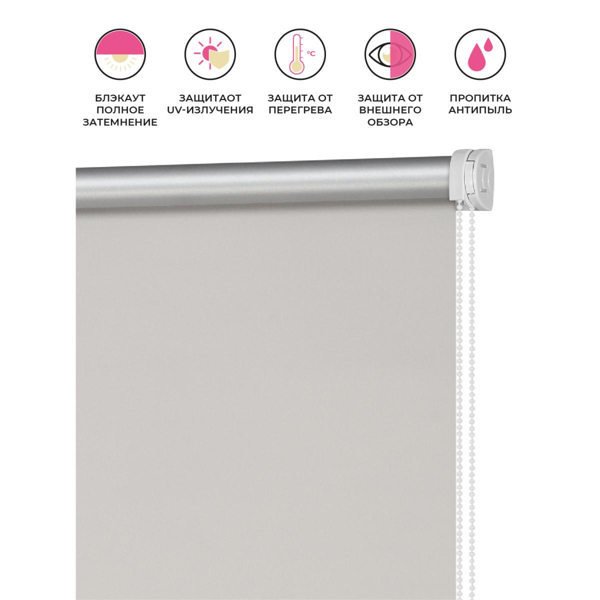 Рулонная Ора Decofest Блэкаут Плайн 90Х160 Цвет Серый