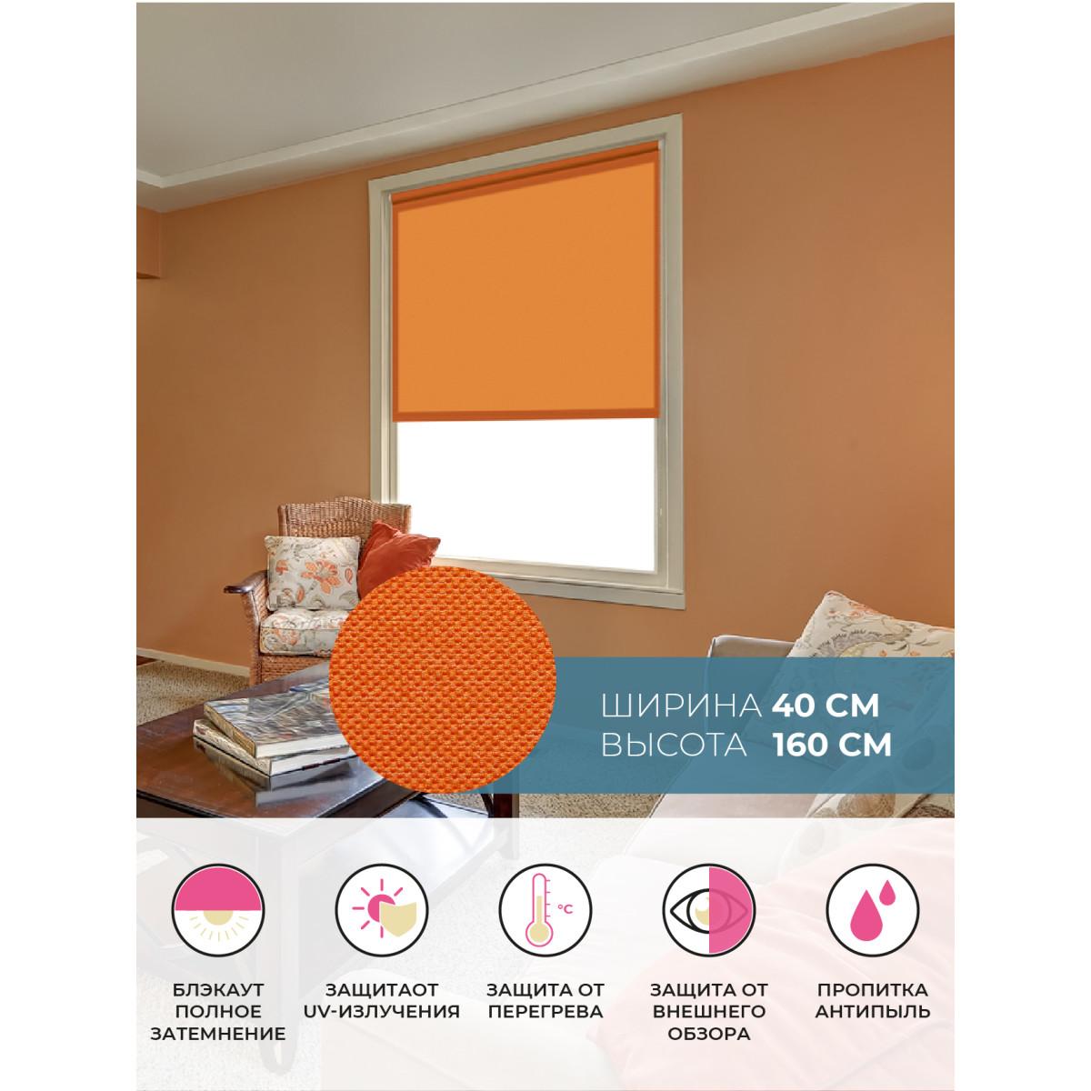 Рулонная Ора Decofest Блэкаут Плайн 40Х160 Цвет Оранжевый