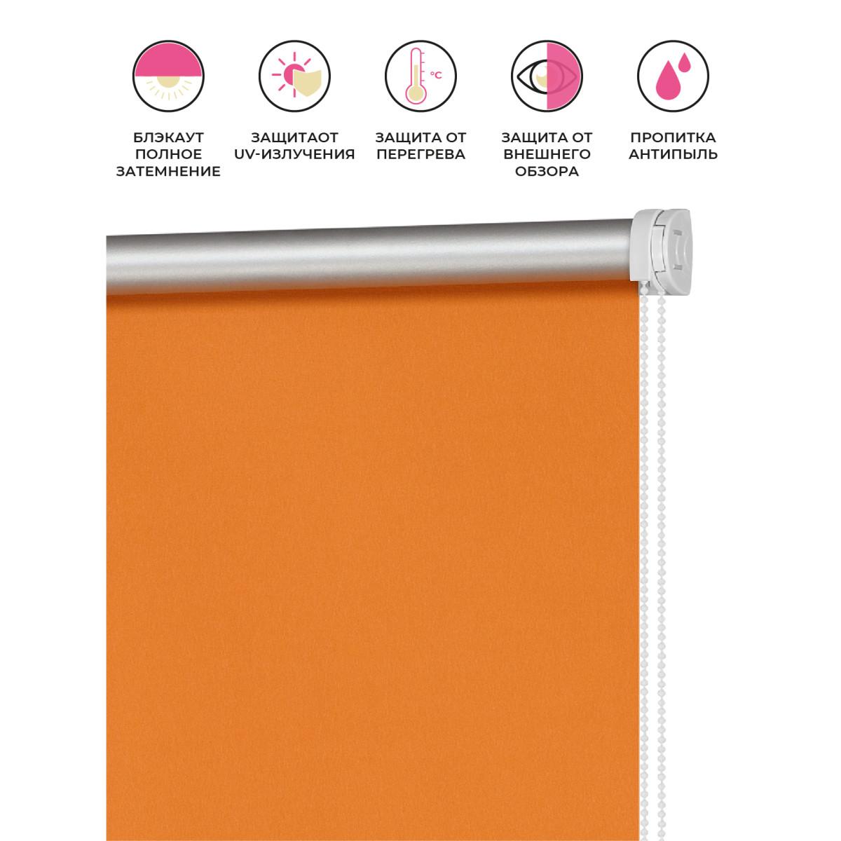 Рулонная Ора Decofest Блэкаут Плайн 120Х160 Цвет Оранжевый