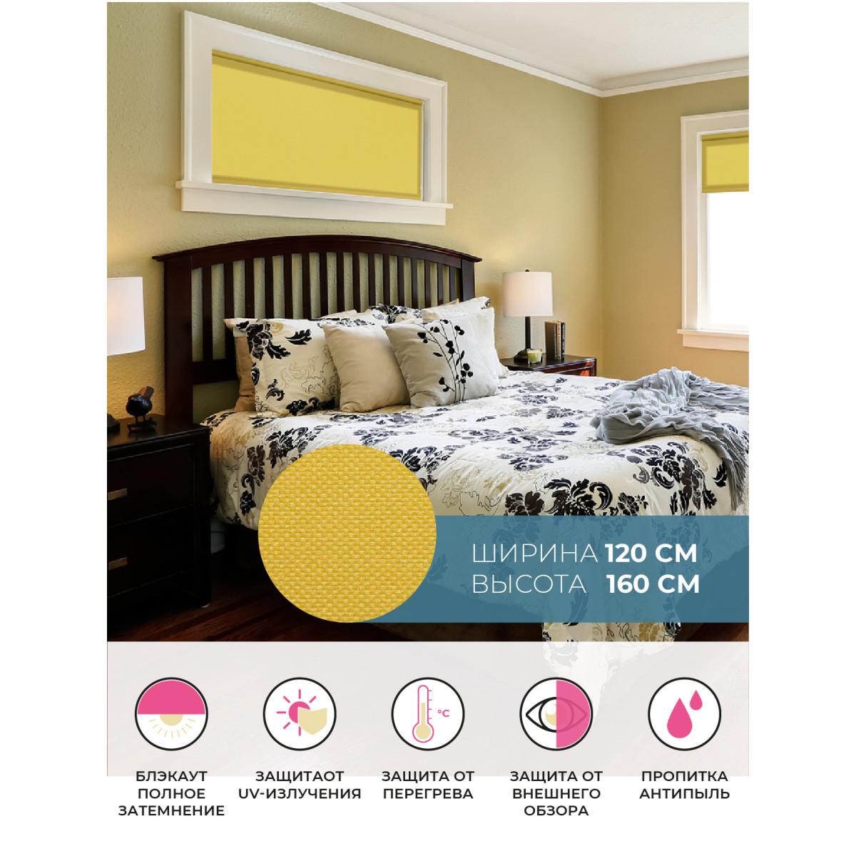 Рулонная Ора Decofest Блэкаут Плайн 120Х160 Цвет Желтый