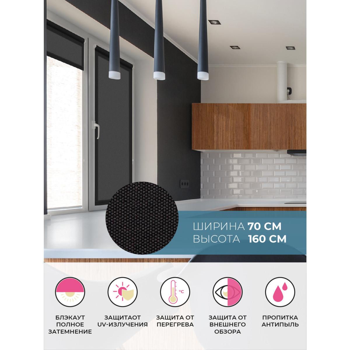 Рулонная Ора Decofest Блэкаут Плайн 70Х160 Цвет Черный