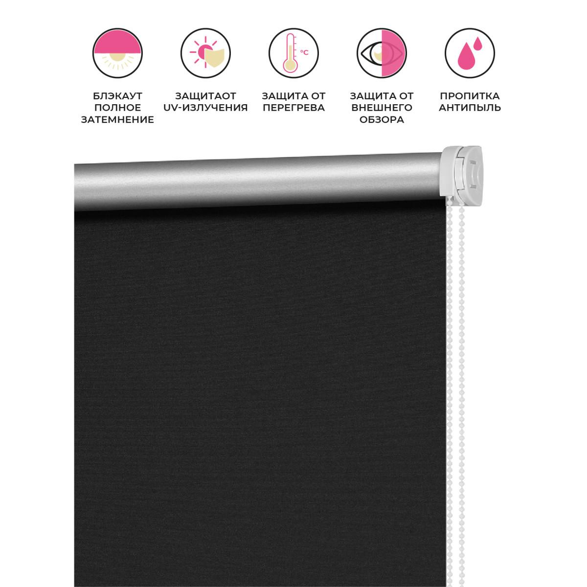 Рулонная Ора Decofest Блэкаут Плайн 90Х160 Цвет Черный