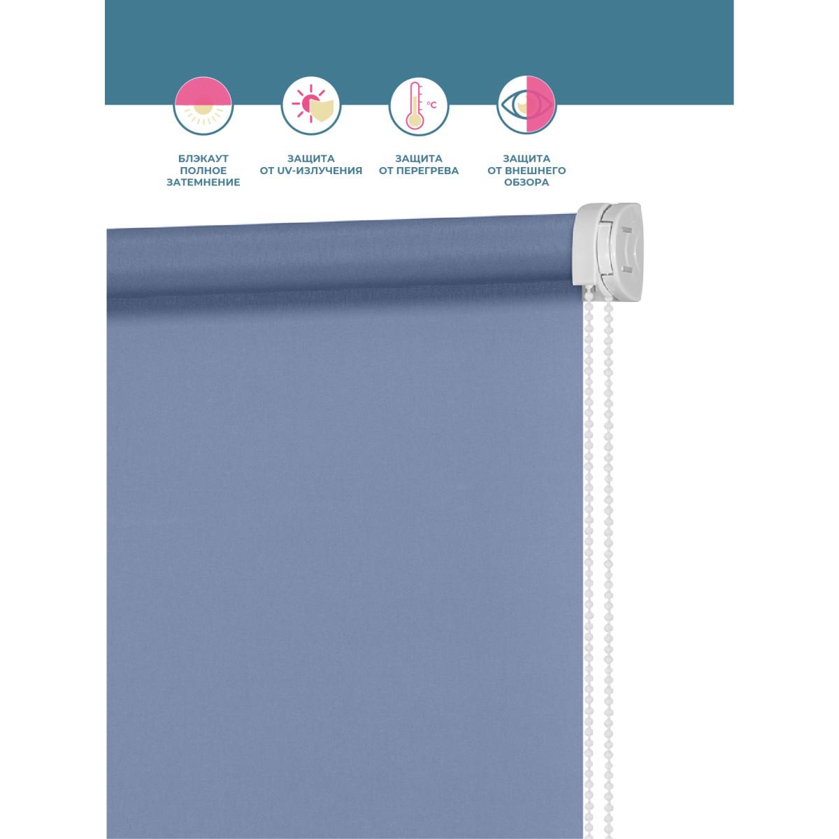 Рулонная Ора Decofest Плайн 120Х160 Цвет Синий