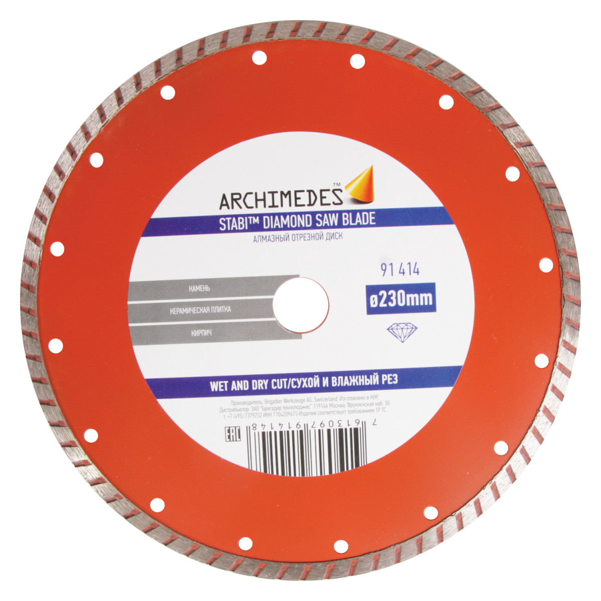 Диск Алмазный Archimedes 91414