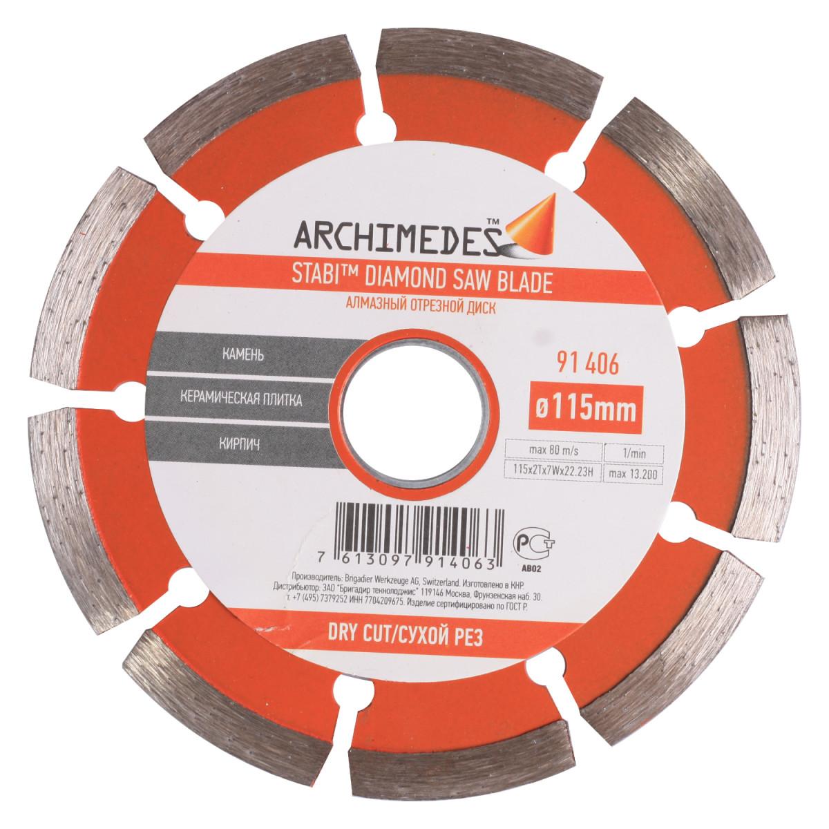 Диск Алмазный Archimedes 91406