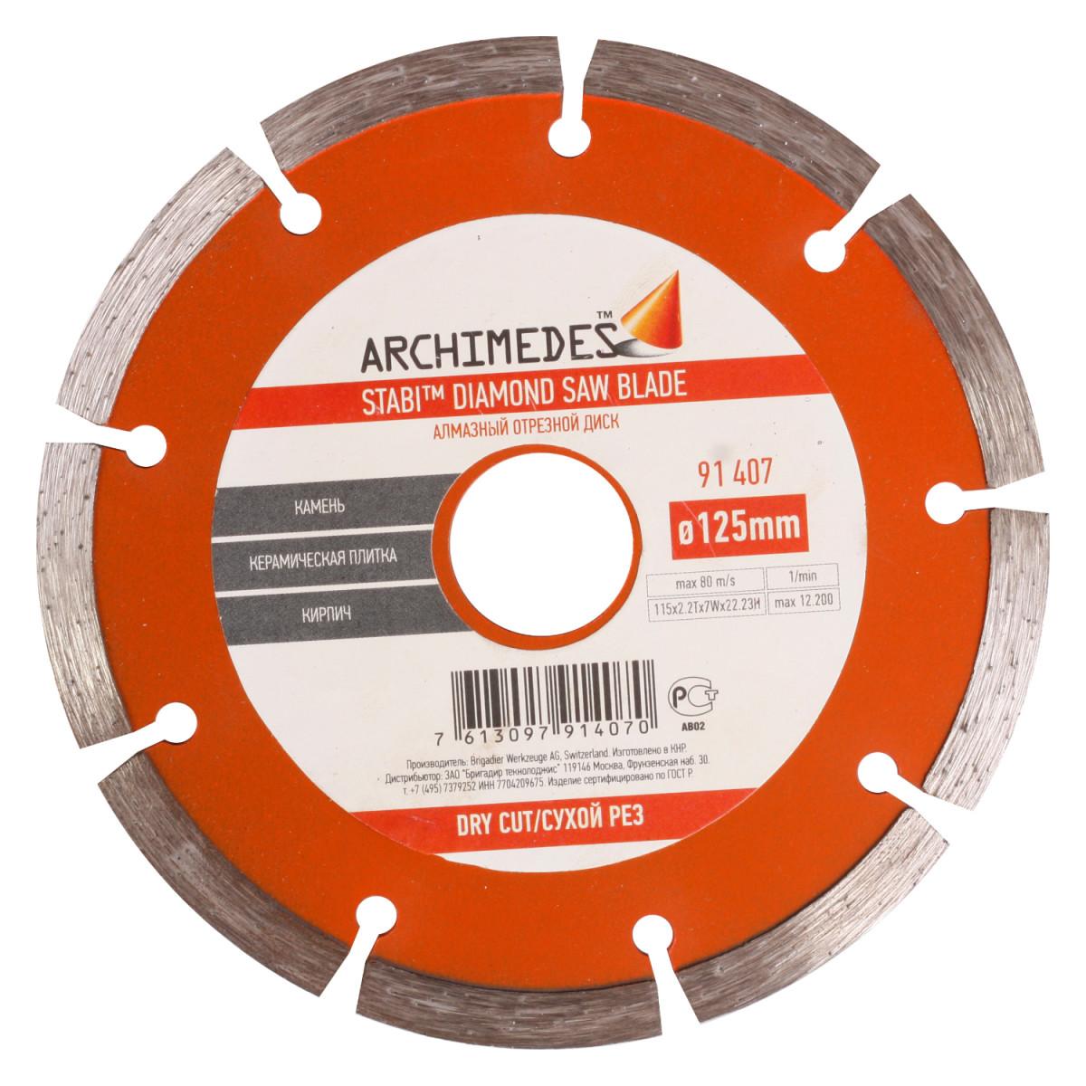 Диск Алмазный Archimedes 91407