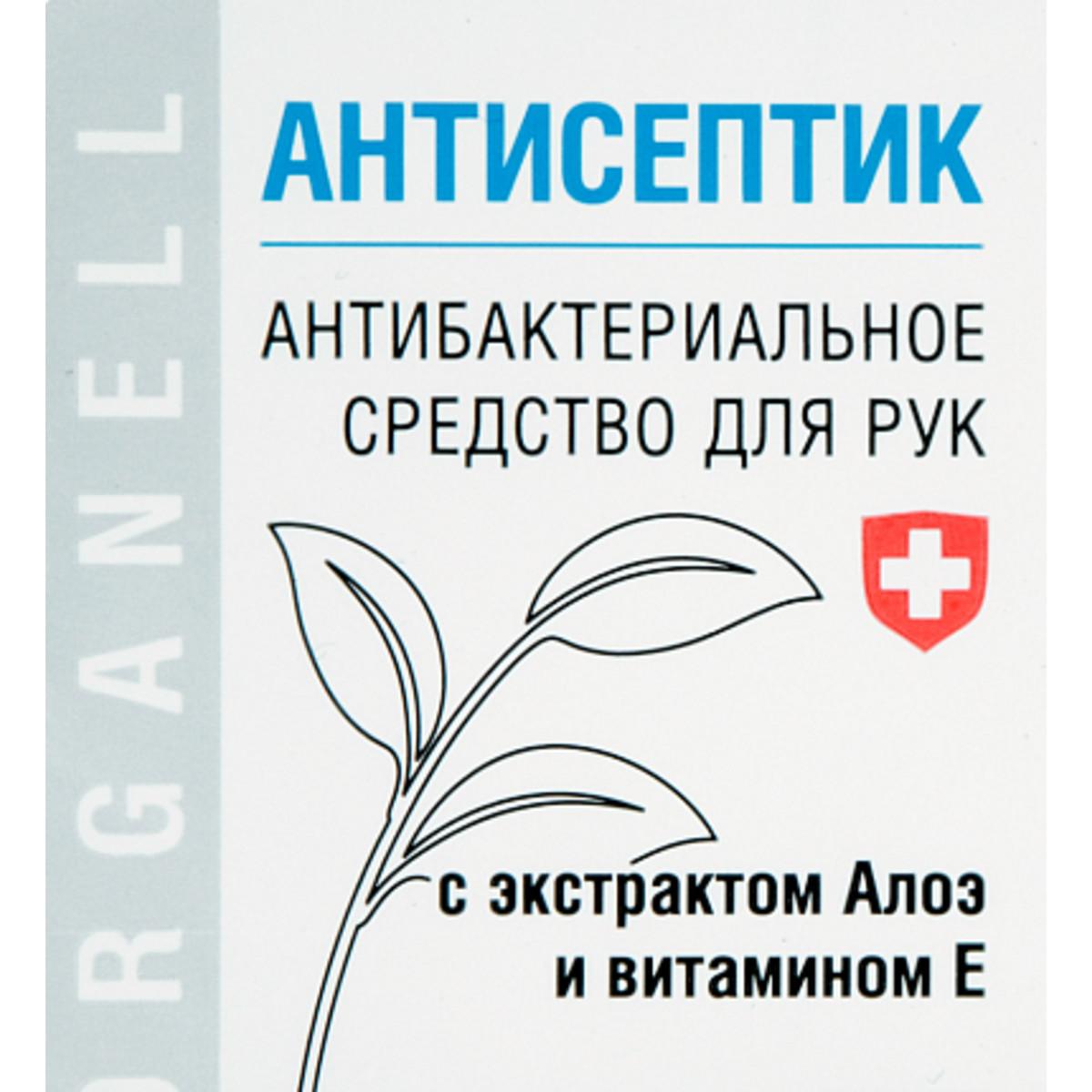 Антибактериальное средство для рук ORGANELL 500 мл