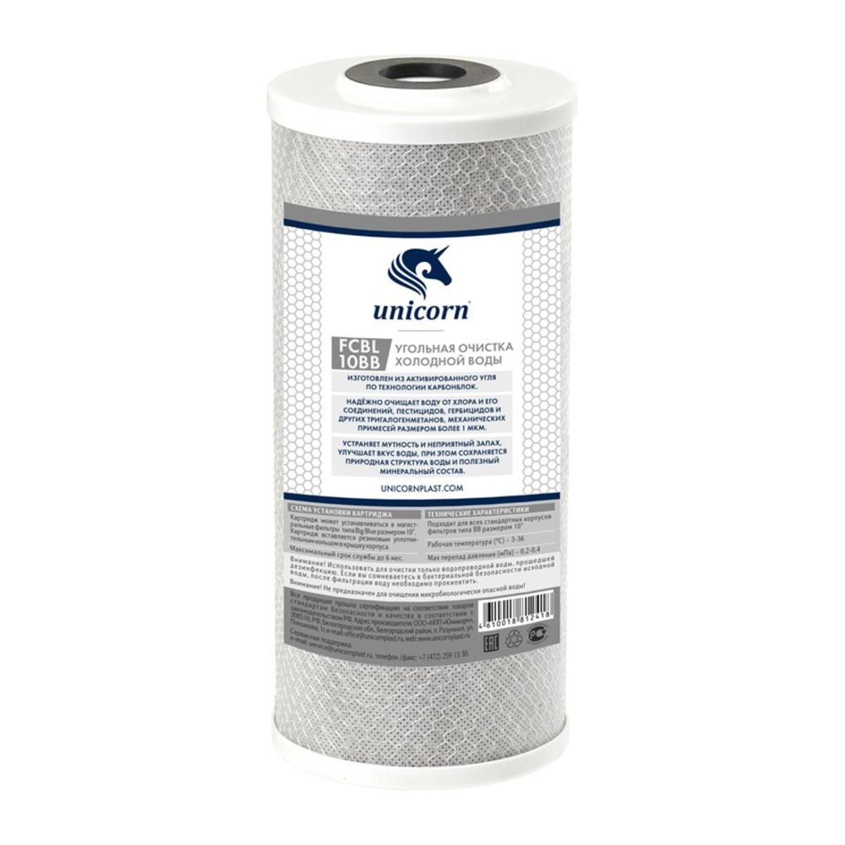 Картридж механической очистки Unicorn FCBL10ВВ ИС.230061