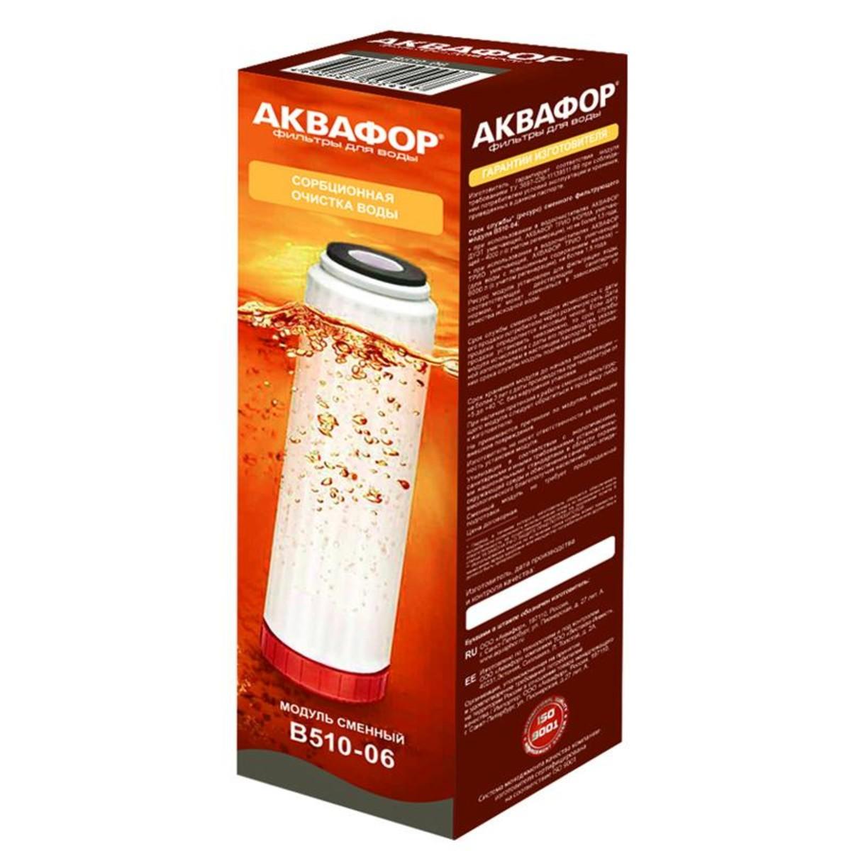 Картридж для проточных систем Аквафор В510-06 M0001749