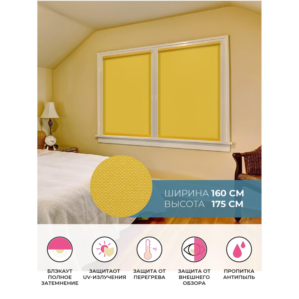 Рулонная Ора Decofest Блэкаут Плайн 160Х175 Цвет Желтый