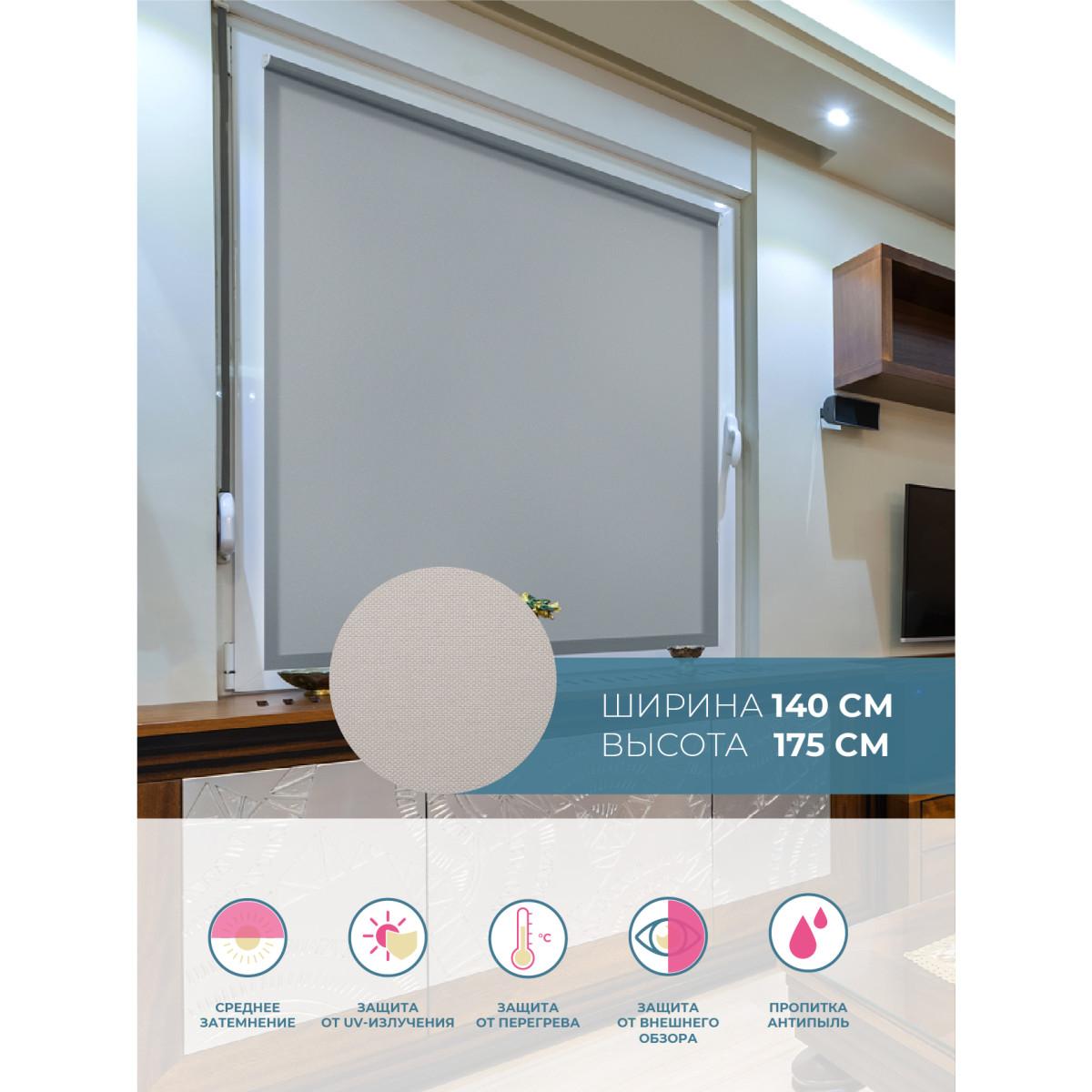 Рулонная Ора Decofest Плайн 140Х175 Цвет Серый