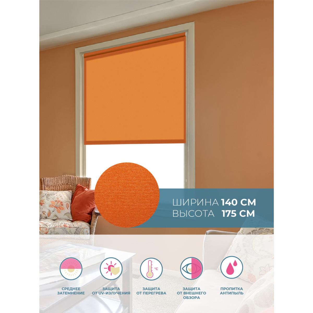 Рулонная Ора Decofest Плайн 140Х175 Цвет Оранжевый