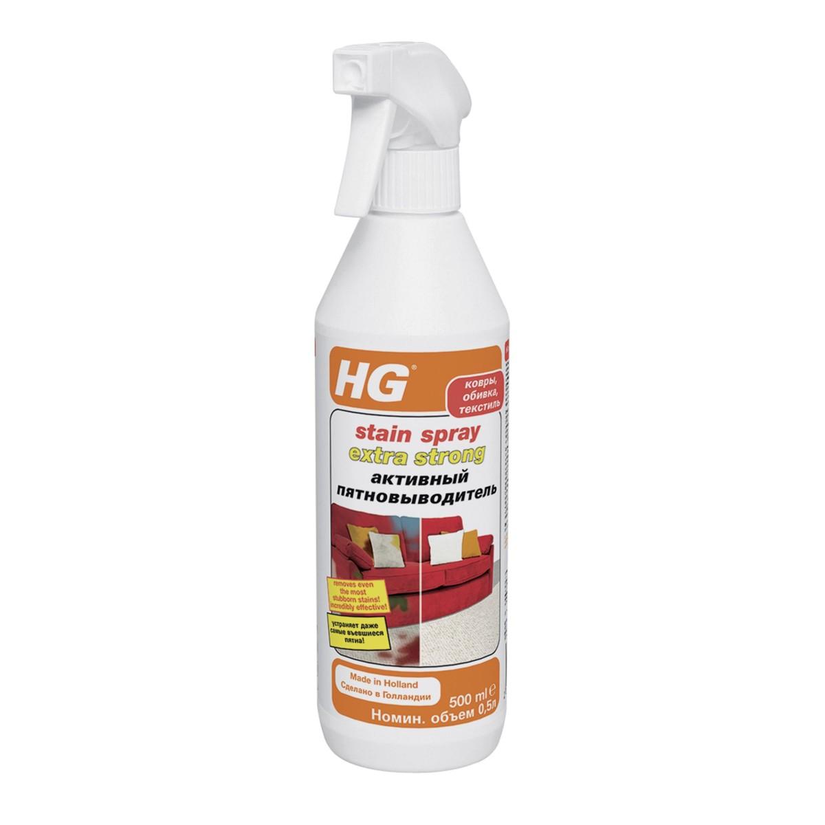 Активный пятновыводитель 05л HG 144050161