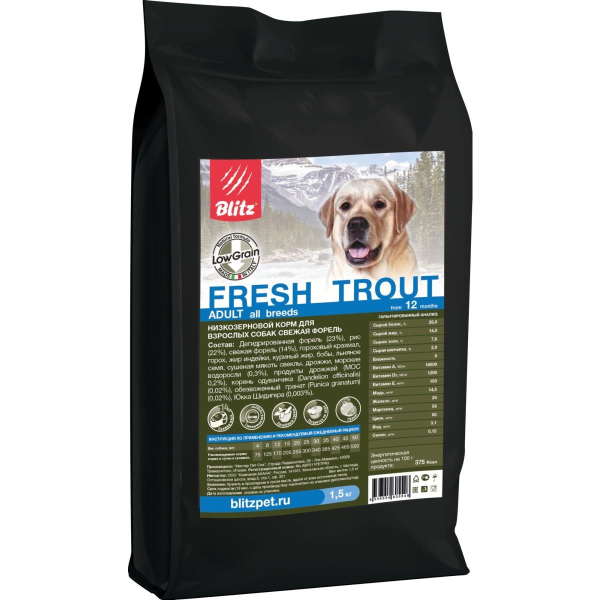 Сухой корм для собак BLITZ Holistic малозерновой Свежая Форель 1.5 кг
