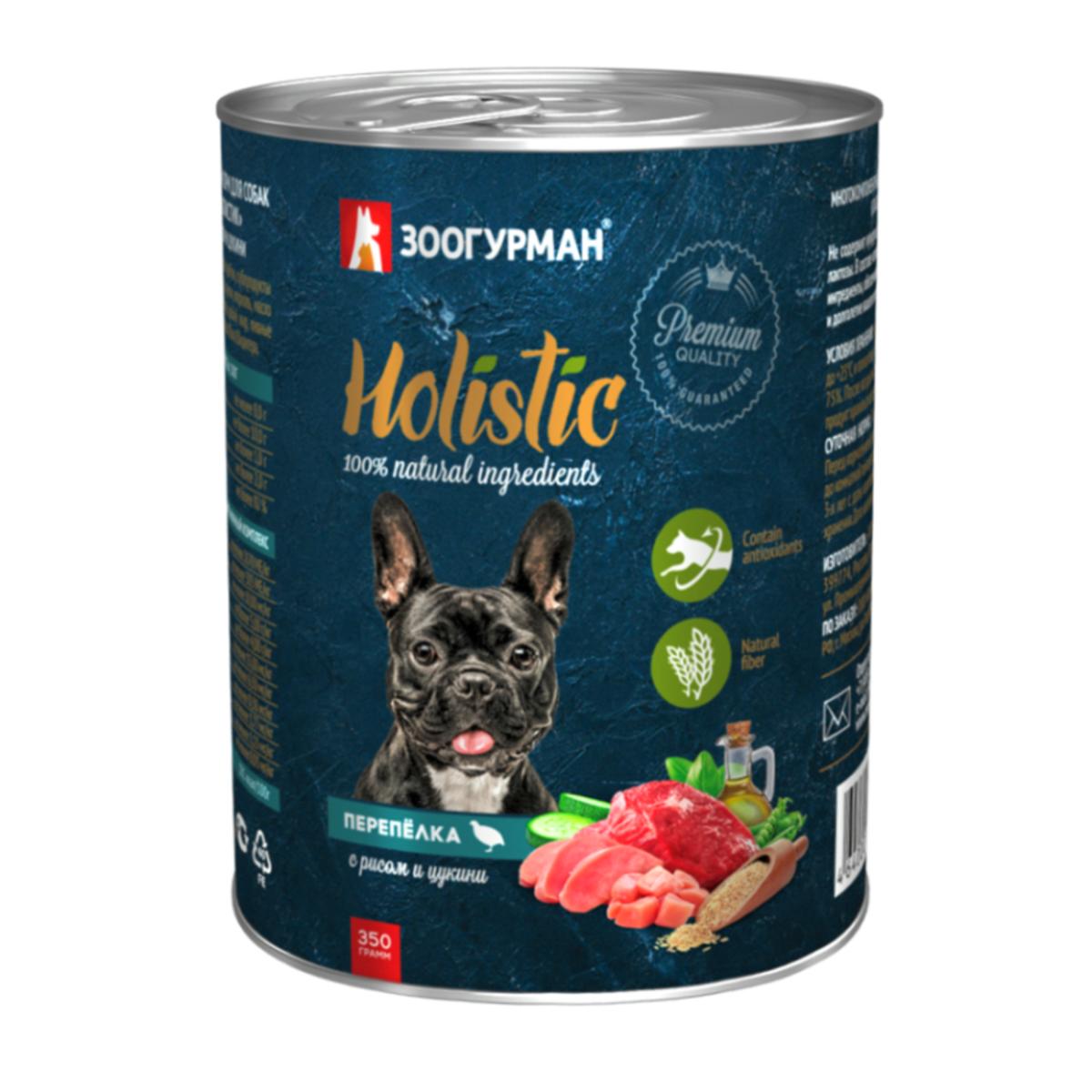 Влажный корм для собак ЗООГУРМАН Холистик (Holistic) Перепелка с рисом и цукини 350г