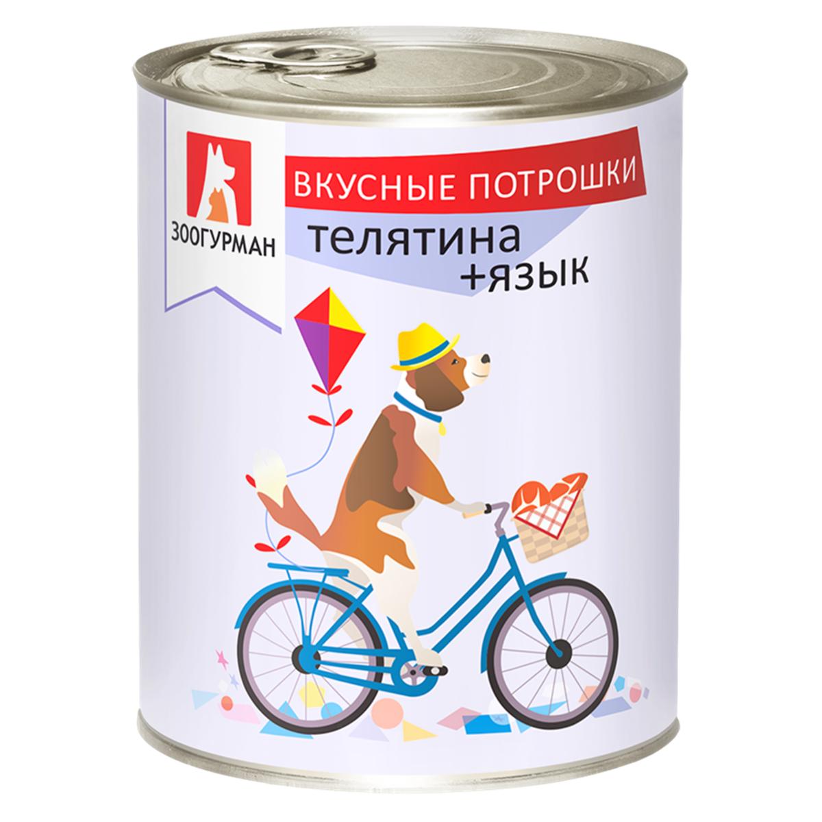 Влажный корм для собак Зоогурман Вкусные Потрошки Телятина+Язык 750г