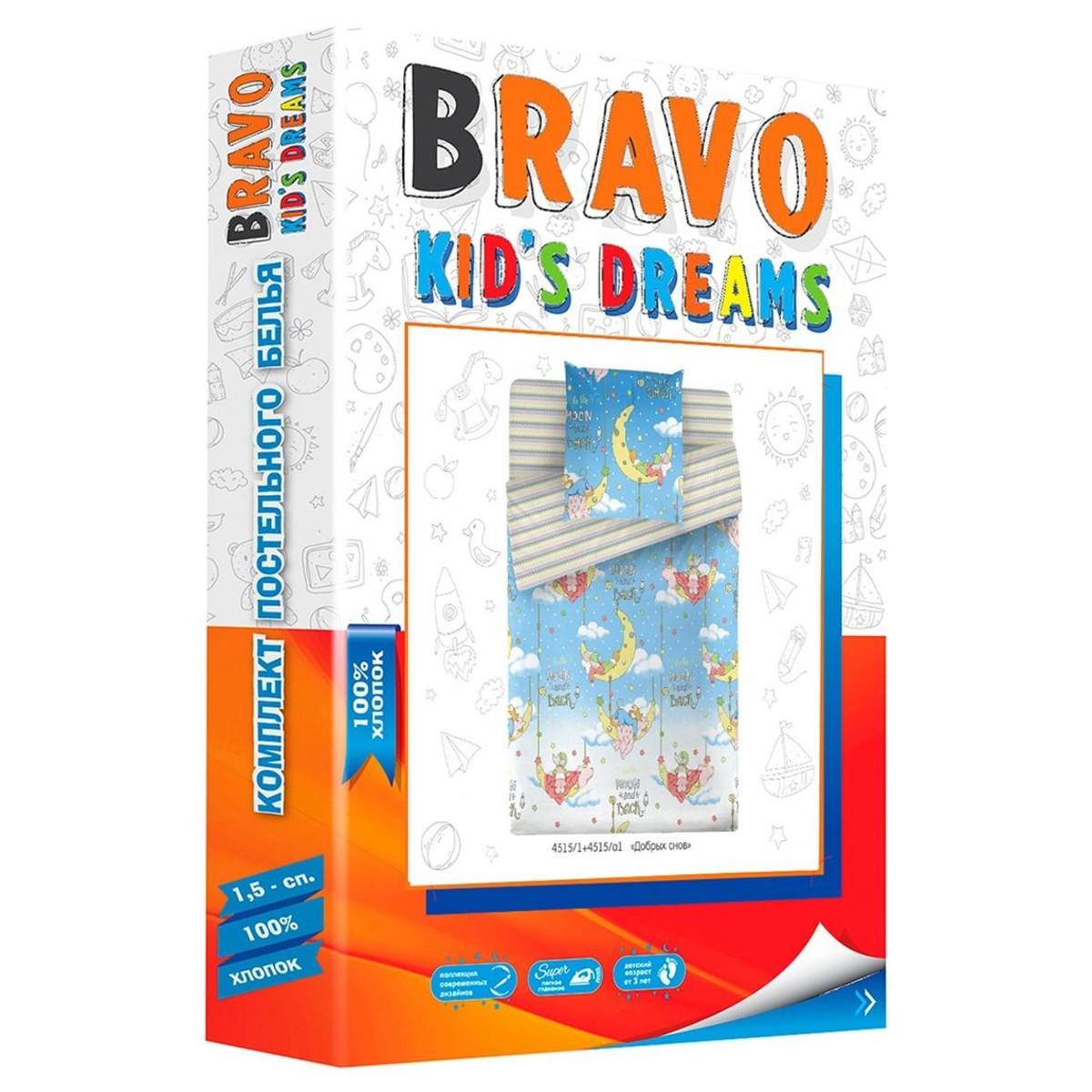 Комплект Постелього Белья Bravo Kids Dreams Добрых Снов 115461 Поплин 3 Предмета