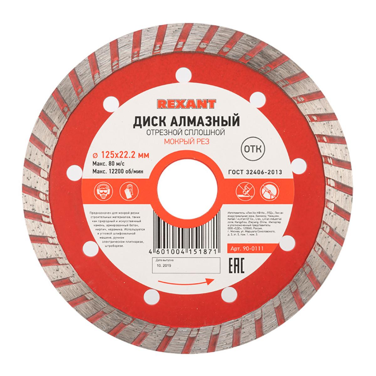 Диск Алмазный Rexant Turbo По Бетону Для Сухой Резки 125x222