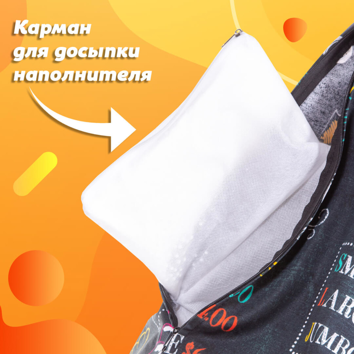Кресло-Груша Пазитифчик Айскрим 01 90Х80