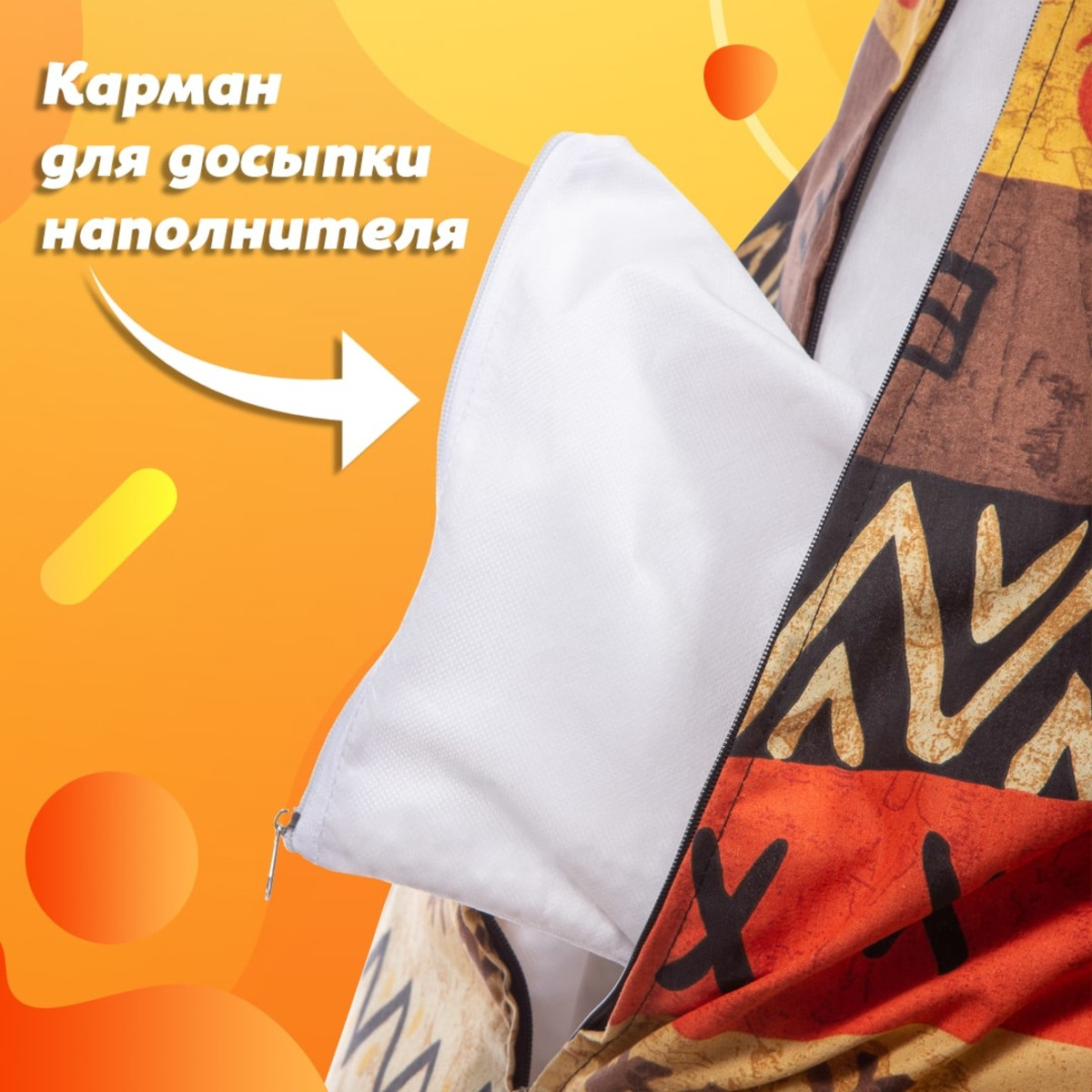 Кресло-Груша Пазитифчик Африкан 03 130Х85