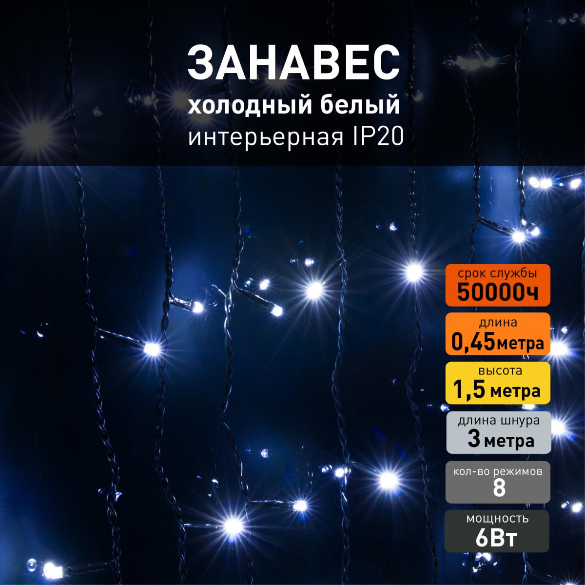 Гирлянда Eurosvet 200-003 белый 150 лампочек