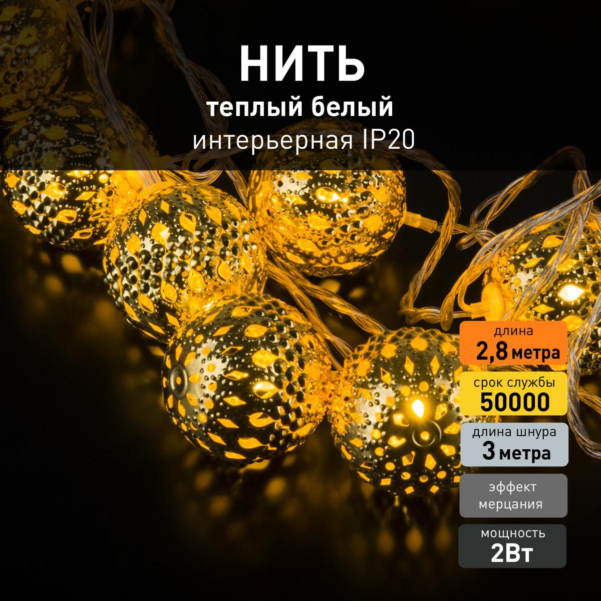 Гирлянда Eurosvet 400-003 золото-теплый белый с эффектом мерцания 20 лампочек