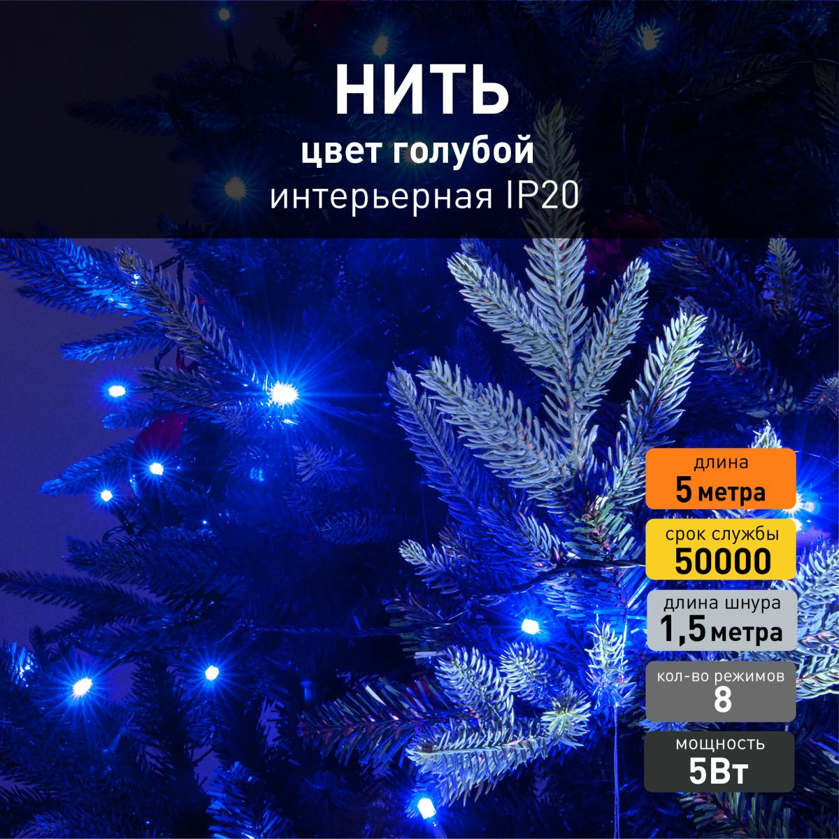 Гирлянда Eurosvet 400-001 голубой 50 лампочек