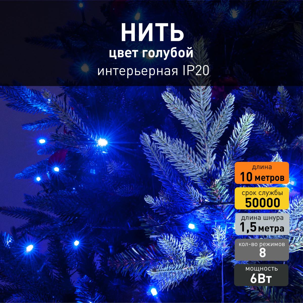 Гирлянда Eurosvet 400-002 голубой 100 лампочек