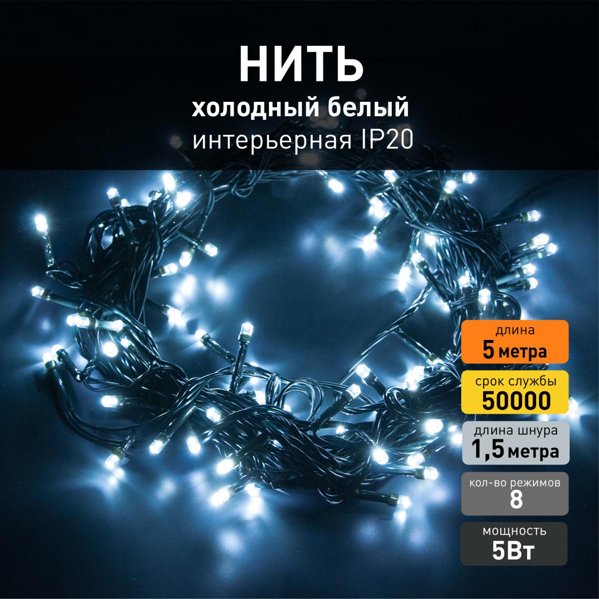 Гирлянда Eurosvet 400-001 белый 50 лампочек