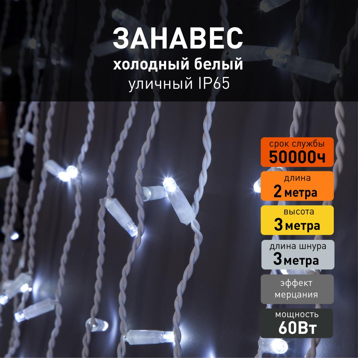 Гирлянда Eurosvet 200-101 белый с эффектом мерцания 600 лампочек