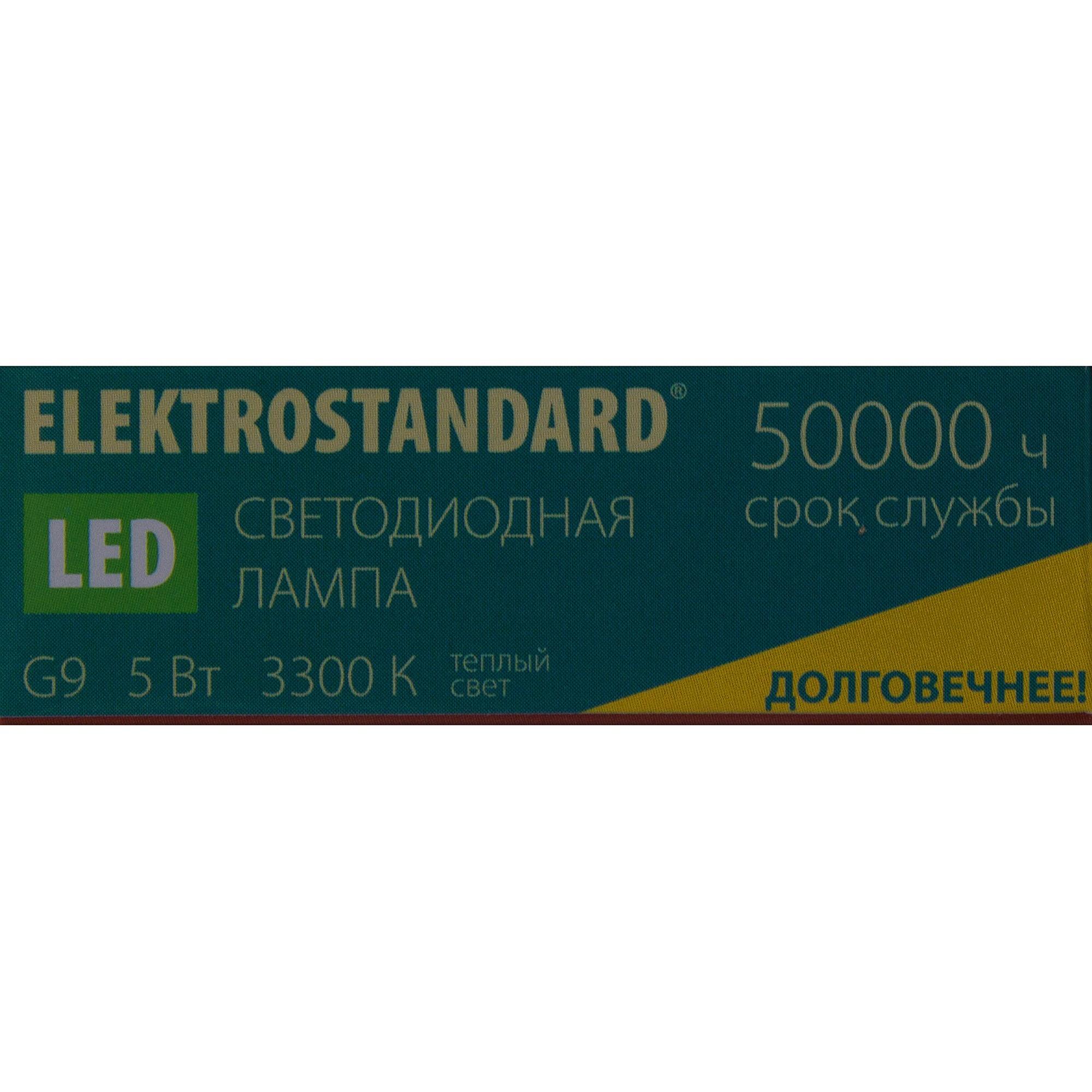 Лампа светодиодная Elektrostandard G9 5 Вт 3300 К свет теплый белый