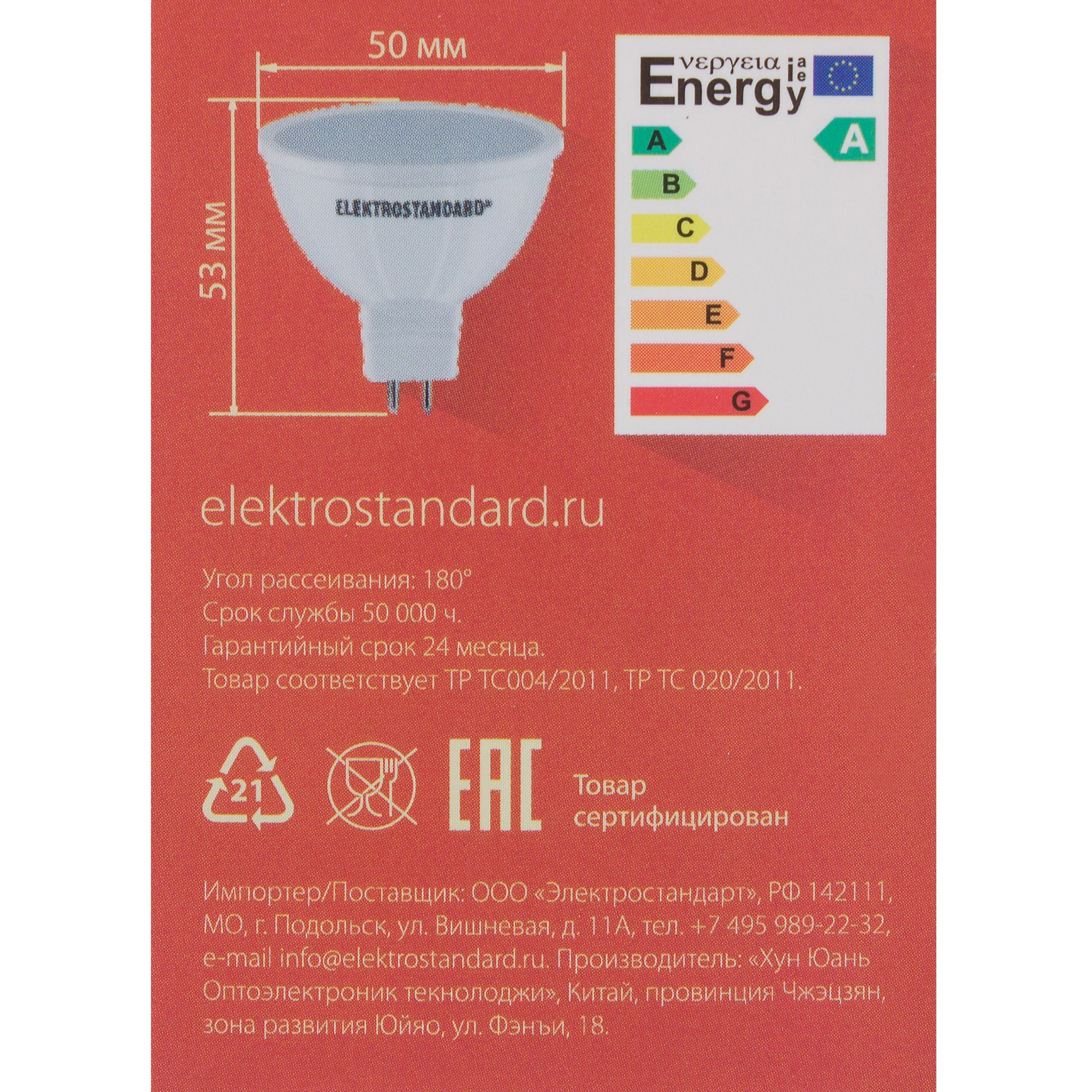 Лампа светодиодная Elektrostandard MR16 JCDR01 5 Вт 220 В 4200 К