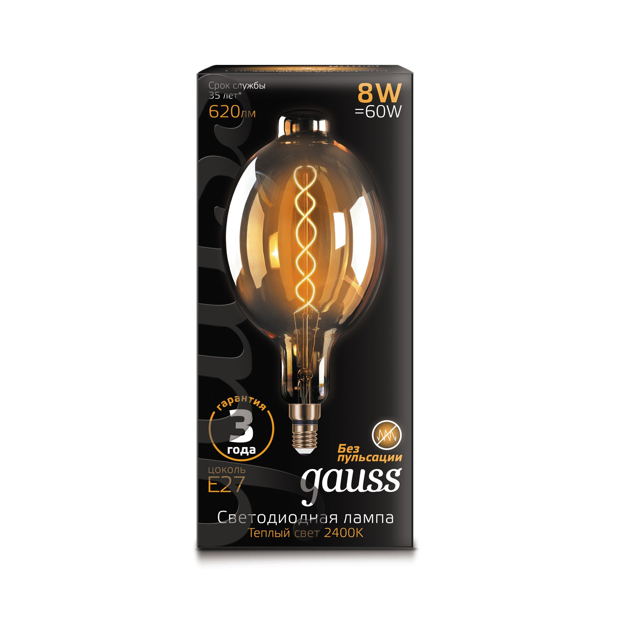 Лампа большая светодиодная Gauss Е27 8 Вт овал спираль свет тёплый золотая колба диаметр 18 см