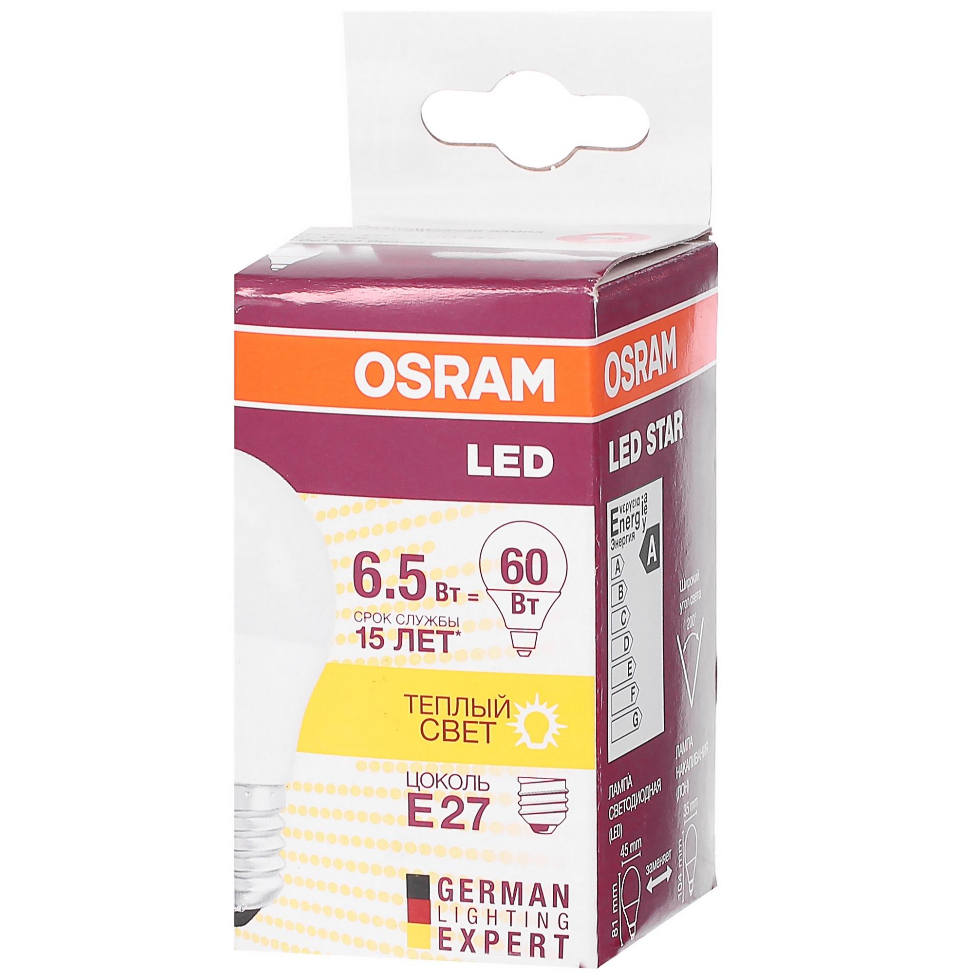 Лампа светодиодная Osram «Шар» E27 6.5 Вт 550 Лм свет тёплый белый