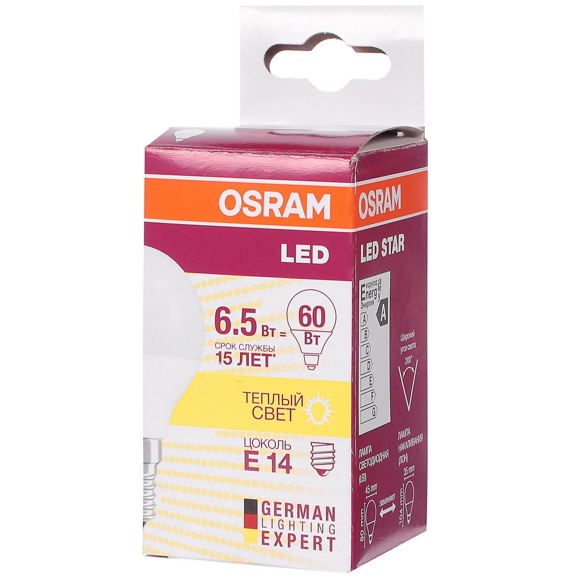 Лампа светодиодная Osram «Шар» E14 6.5 Вт 550 Лм свет тёплый белый