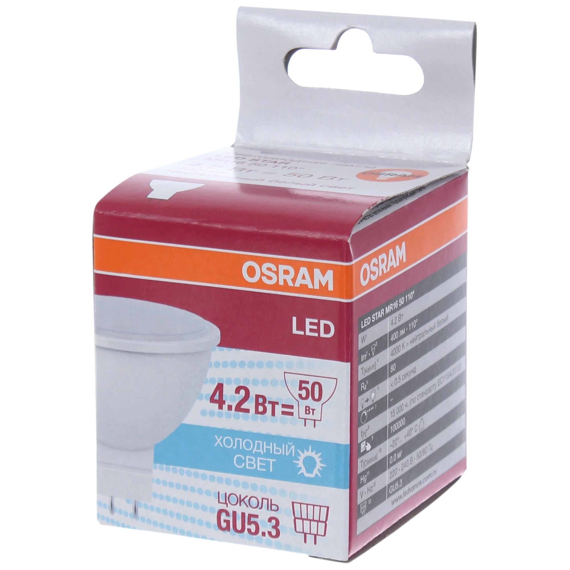Лампа светодиодная Osram GU5.3 4.2 Вт 400 Лм свет холодный белый матовая колба