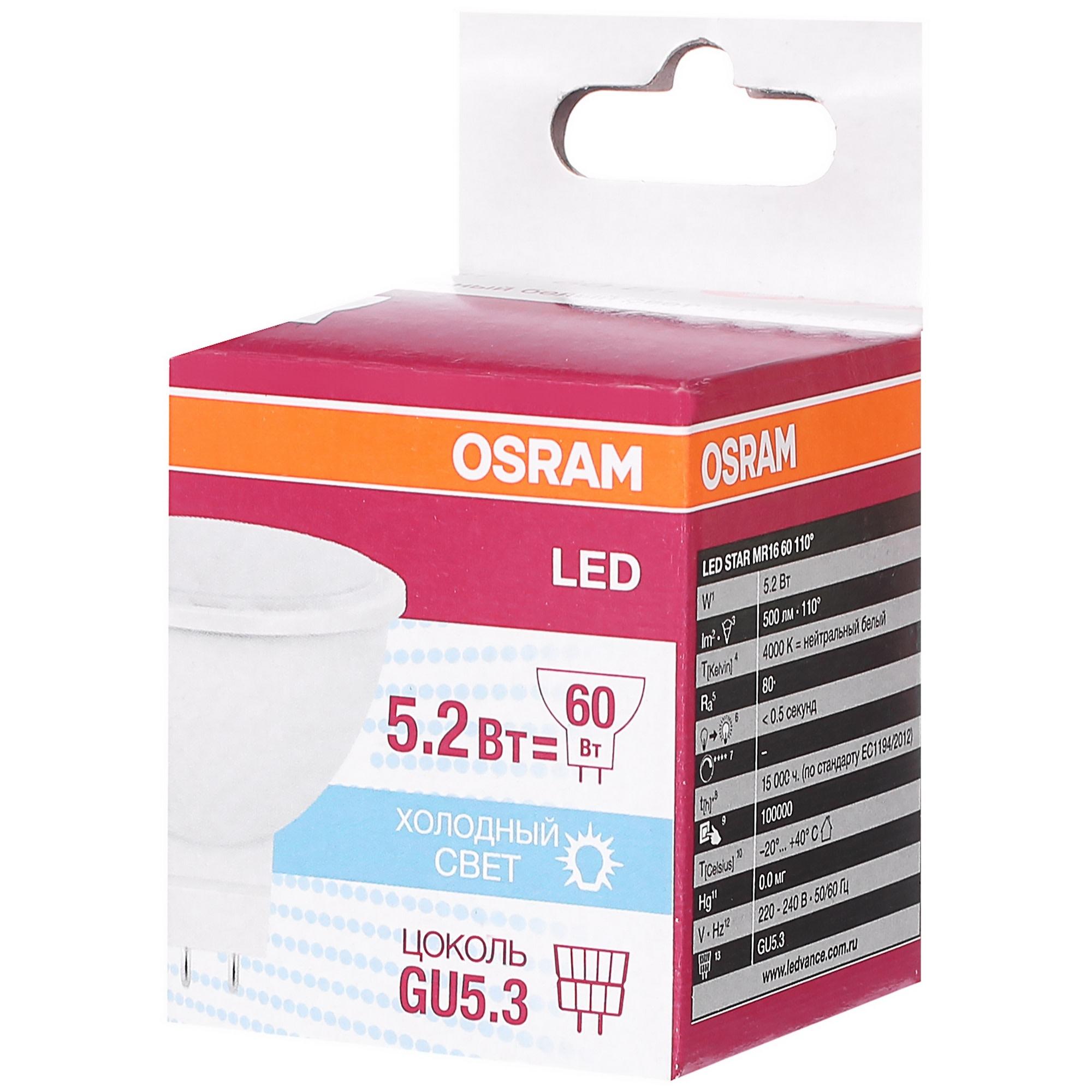 Лампа светодиодная Osram GU5.3 5.2 Вт 500 Лм свет холодный белый матовая колба