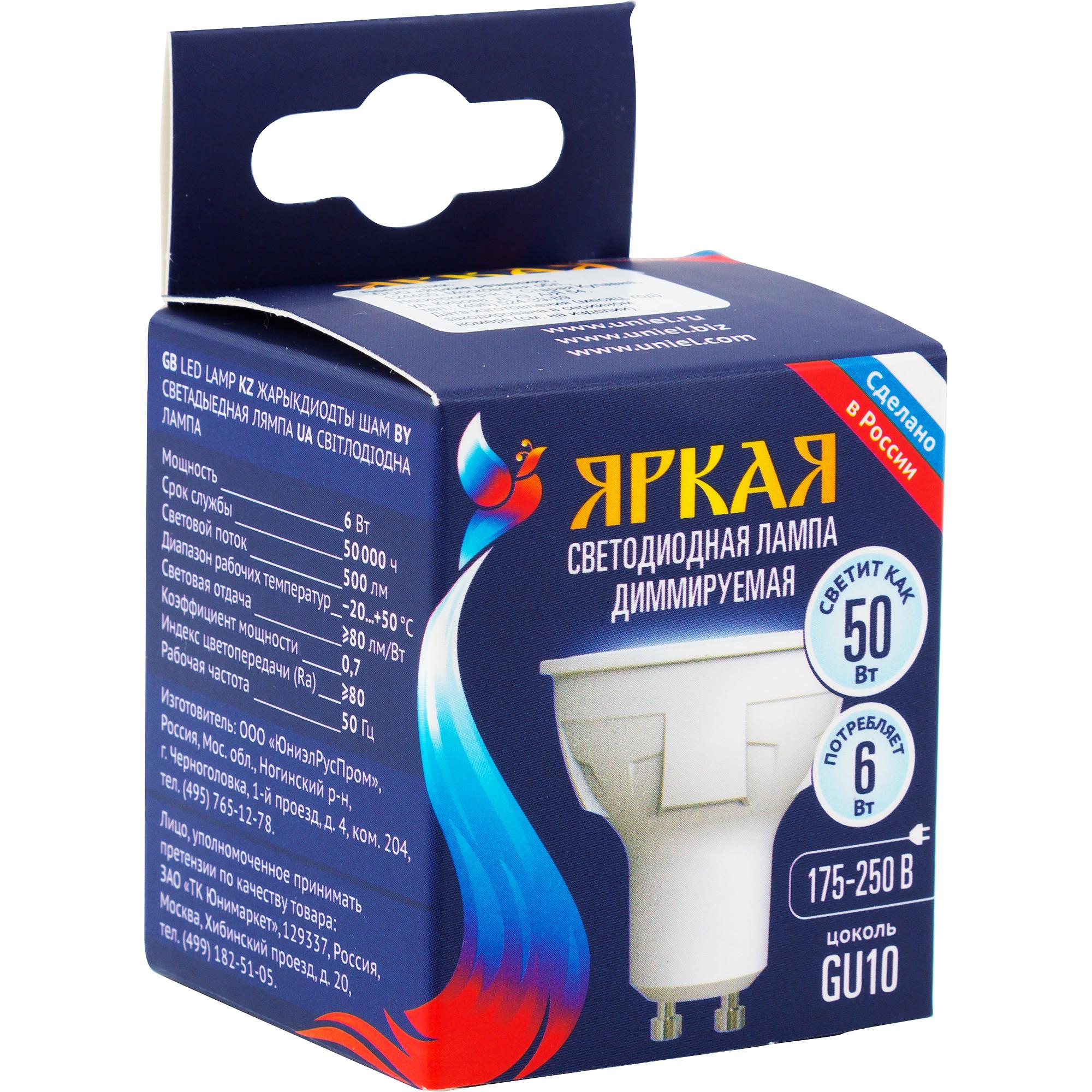 Лампа светодиодная яркая GU10 230 В 6 Вт 500 Лм 4000 К свет холодный белый для диммера