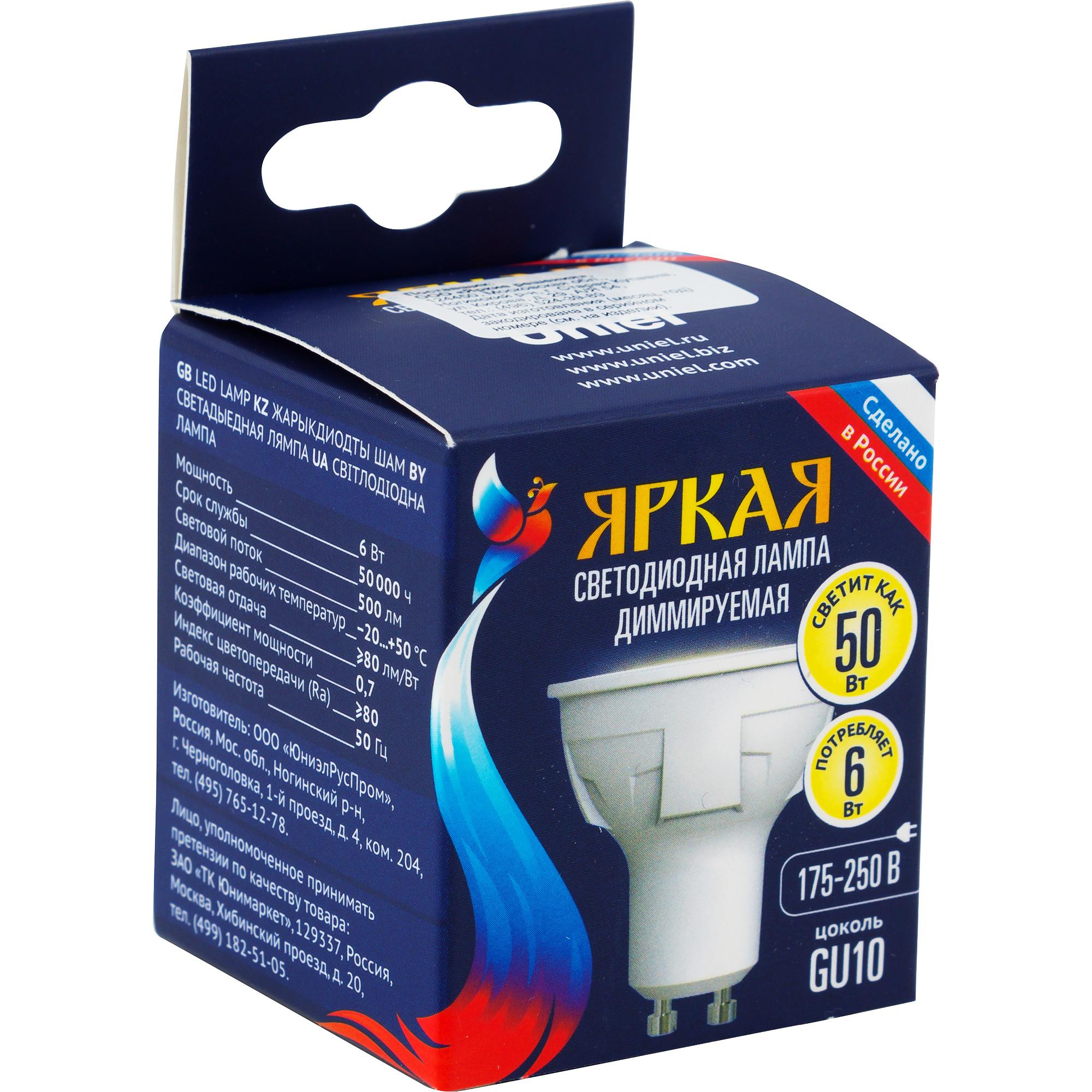 Лампа светодиодная яркая GU10 230 В 6 Вт 500 Лм 3000 К свет тёплый белый для диммера