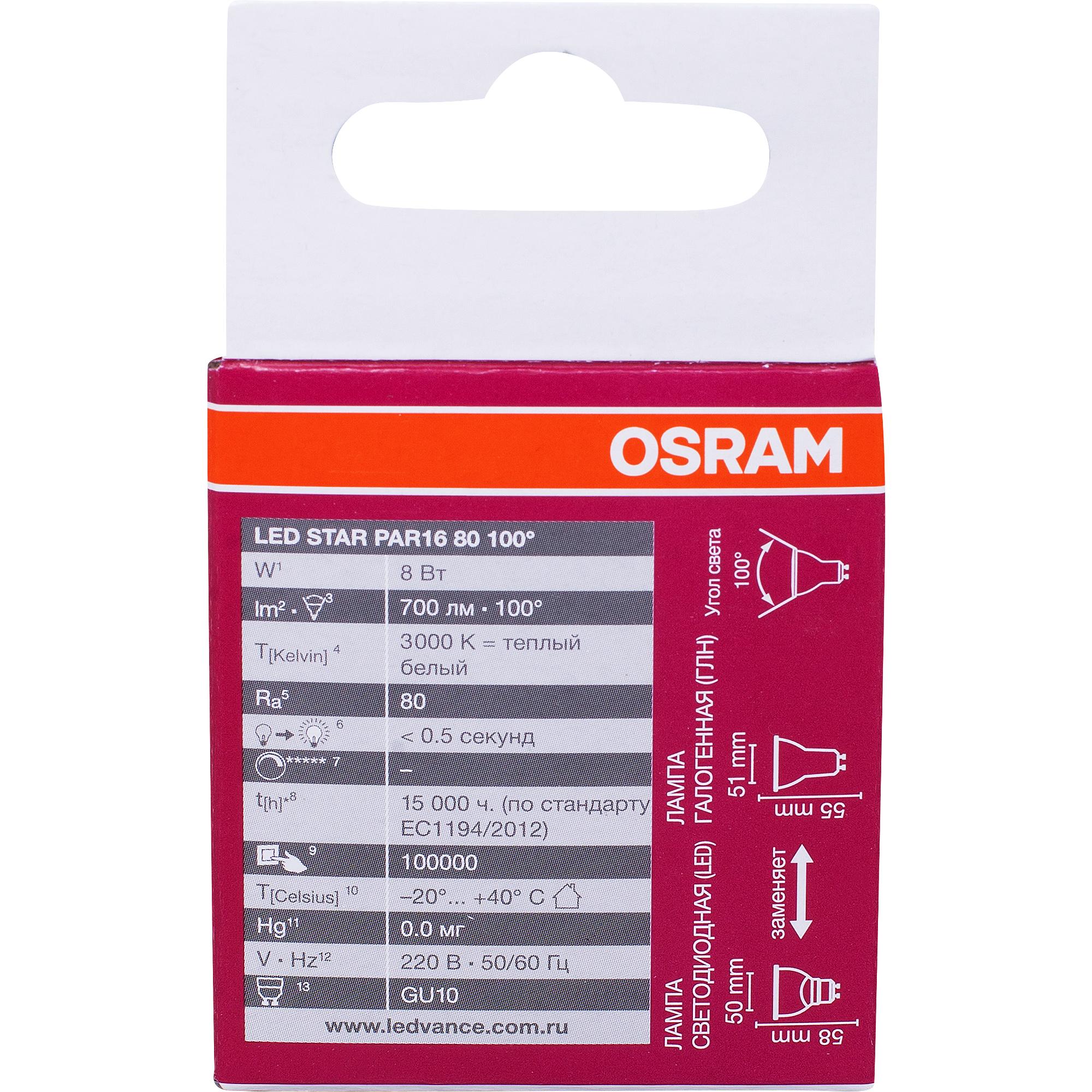 Лампа светодиодная GU10 230 В 8 Вт спот 700 лм тёплый свет