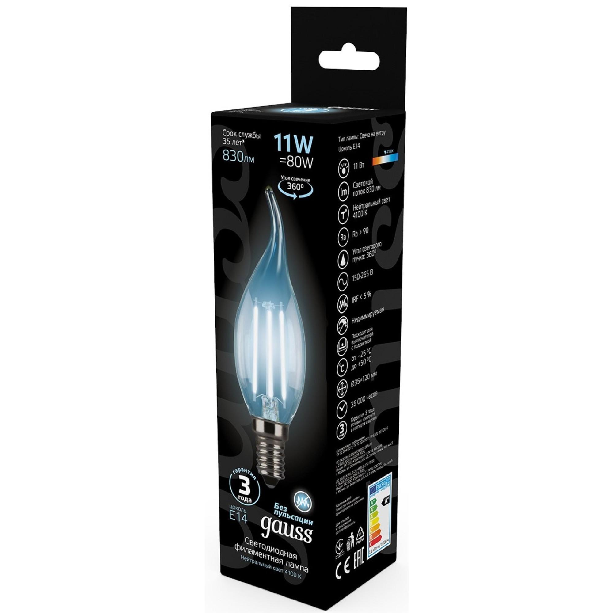 Лампа светодиодная Gauss LED Filament E14 11 Вт свеча на ветру прозрачная 750 лм нейтральный белый свет