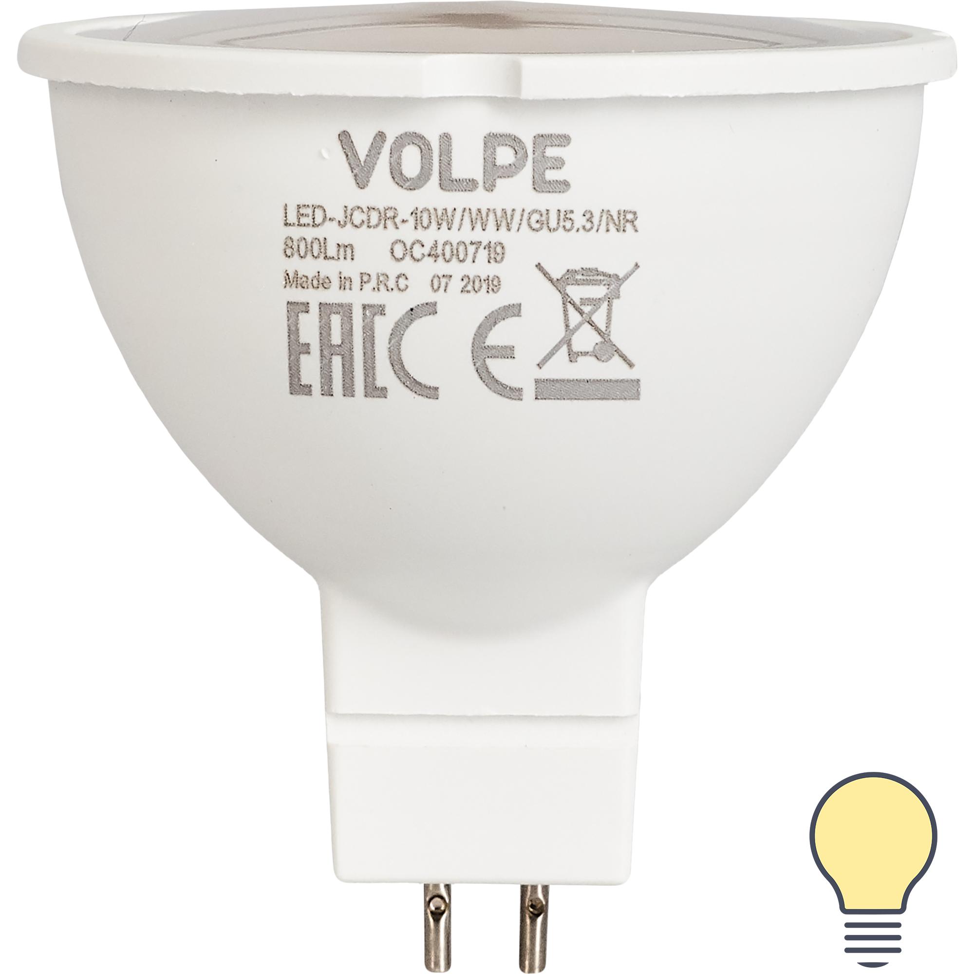 Лампа светодиодная Volpe Norma GU5.3 220 В 10 Вт спот 800 лм тёплый белый свет