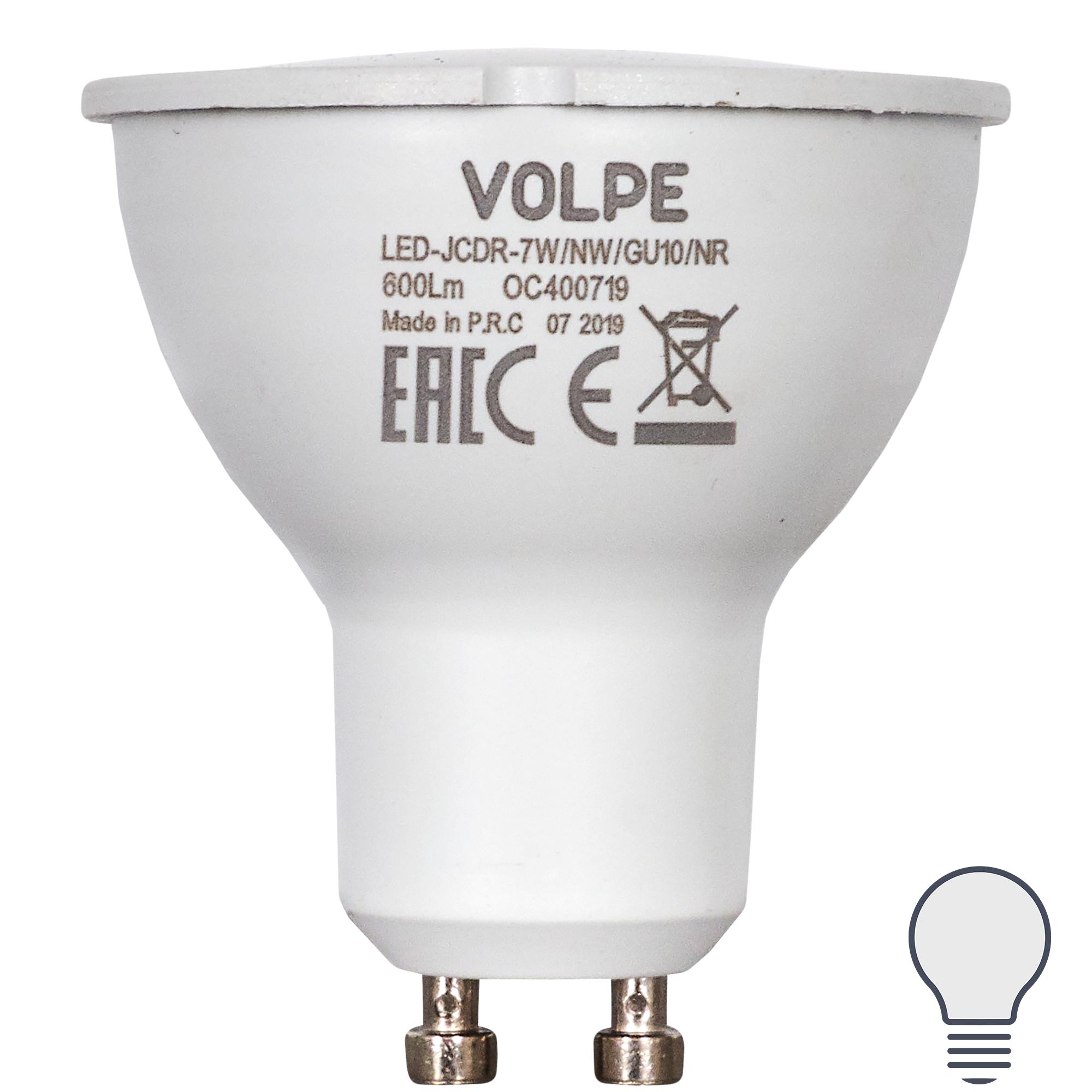 Лампа светодиодная Volpe Norma GU10 220 В 7 Вт спот 600 лм белый свет